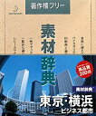 【中古】素材辞典 Vol.112 東京・横浜 ビジネス都市編