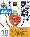 【中古】ビデオ素材辞典 Vol.10 CG-コンポジション