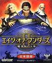 【中古】エイジ・オブ・ワンダーズ 2 ~魔導師の玉座~ 日本語版