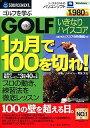【中古】Golf いきなりハイスコア 1ヶ月で100を切れ!(スリムパッケージ版)
