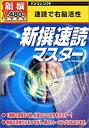 【中古】新撰1480円 新撰速読マスター