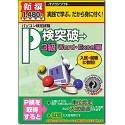 【中古】新撰1480円 P検突破 3級 Word・Excel編