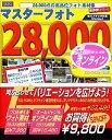 【中古】マスターフォト 28000 Plus + オンライン