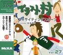 【中古】イラスト村 Vol.27 エキサイティングスポーツ