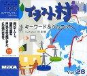 【中古】イラスト村 Vol.28 キーワード&シルエット
