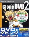 【中古】CloneDVD 2 アップグレード版 5000本限定