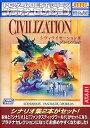 【中古】PCゲーム Bestシリーズ プラチナセレクション CIVILIZATION 2 プレミアパック 完全日本語版