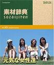 【中古】素材辞典 Vol.151 元気な女性達編