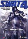 【中古】SWAT4 英語版/日本語マニュアル付き