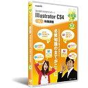 【中古】イラストレーターCS4:DVD講座 必修編第1講