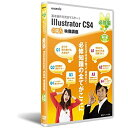 【中古】イラストレーターCS4:DVD講座 必修編第2講