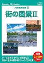 【中古】お楽しみCDコレクション 「CG背景素材集 10 街の風景II」