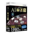 【中古】AI麻雀 GOLD 3 for Windows