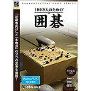 【中古】爆発的1480シリーズ ベストセレクション 100万人のための3D囲碁