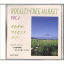 【中古】ROYALTY FREE MARKET VOL.4