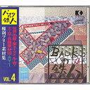 【中古】権利フリー素材集 バックの鉄人 VOL4 世界の壁・樹木・タイル・岩・土・空・各種素材100 ACT1