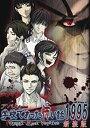 【中古】アパシー 学校であった怖い話1995〜Visual Novel Version〜新装版