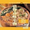 【中古】MIXA IMAGE LIBRARY Vol.302 漬物・珍味・干物