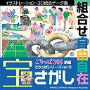 【中古】ごりっぱシリーズ Vol.3「宝さがし」