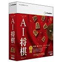 【中古】AI将棋 Version 18 for Windows