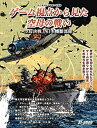【中古】ゲーム視点から見た空母の戦い~空母決戦と日本機動部隊~