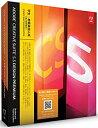 【中古】学生・教職員個人版 Adobe Creative Suite 5.5 Design Premium Windows版 (要シリアル番号申請)