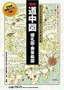 【中古】デジタル古地図シリーズ 第三集 道中図 順礼図 勝景絵図