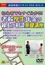 【中古】日本法令 V11 老齢年金の繰上げ相談基礎講座