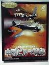 【中古】「コンバットフライトシミュレータ」用追加データ集 中国ビルマ戦線 −日本航空隊との攻防戦−