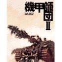 【中古】機甲師団 2