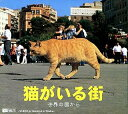 【中古】猫がいる街 世界の国から