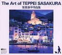 【中古】笹倉鉄平作品集 The Art of TEPPEI SASAKURA