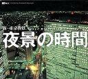 【中古】夜景の時間 新・東京夜景