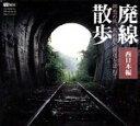【中古】廃線散歩 失われた鉄道を訪ねて 西日本編