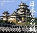 【中古】日本の名城