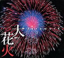 【中古】大花火 The Fireworks
