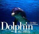 【中古】Dolphin ~青の神話~ 水口博也