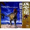 【中古】恐竜画集 山本匠作品集