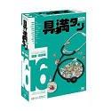 【中古】具満タン 16 健康・医療編