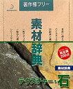 【中古】素材辞典 Vol.1 テクスチャー・石編
