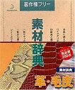 【中古】素材辞典 Vol.19 革・毛皮編