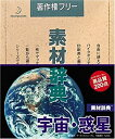 【中古】素材辞典 Vol.21 宇宙・惑星編