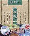 【中古】素材辞典 Vol.24 大理石編