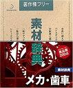 【中古】素材辞典 Vol.27 メカ・歯車編