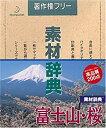 【中古】素材辞典 Vol.37 富士山・桜編