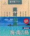 【中古】素材辞典 Vol.40 海・南の島編