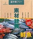 【中古】素材辞典 Vol.49 鮮魚編