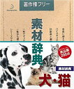 【中古】素材辞典 Vol.50 犬・猫編