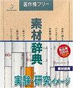 【中古】素材辞典 Vol.55 実験・研究イメージ編