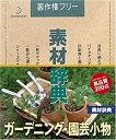 【中古】素材辞典 Vol.56 ガーデニング・園芸小物編